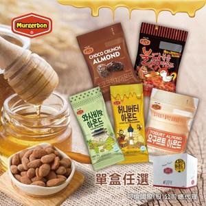 韓國正宗Murgerbon巧克力風味-脆杏仁果 12包入(336g)28G