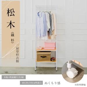 【dayneeds】松木60x30x180公分三層烤白單桿衣櫥含輪