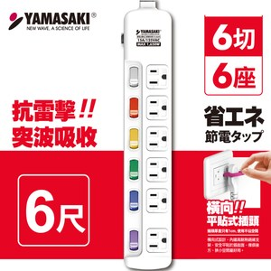 YAMASAKI 山崎家電 防突波過載防護6孔延長線 TS-366AS-6尺