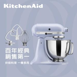 【加送好禮】KitchenAid桌上型攪拌機薰衣紫
