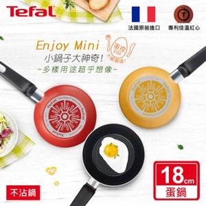 [特價]Tefal法國特福 18CM不沾平底鍋/煎蛋鍋/早餐鍋-黃