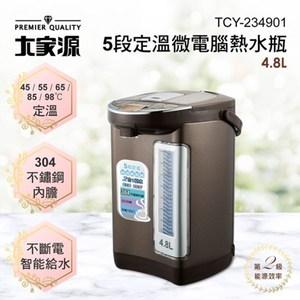 大家源 5段定溫微電腦熱水瓶4.8L TCY-234901