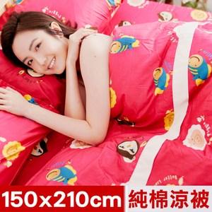 【奶油獅】同樂會系列-100%精梳純棉涼被/夏被5x7尺(莓果紅)