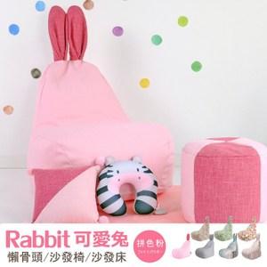 【班尼斯】來自月球的你-超級大兔子懶骨頭(送一個耳朵骨頭)-拼色粉紅兔