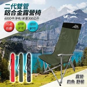 Incare頂級加大加粗耐重鋁合金摺疊椅(三色可選)正紅