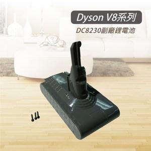 【Dyson V8 SV10】3000mAh 副廠電池(DC8230)