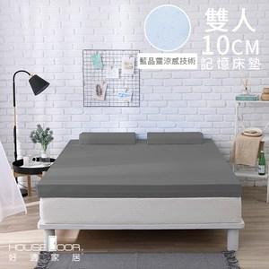[特價]House Door 抗菌防螨10cm藍晶靈涼感舒壓記憶床墊-雙人質感灰