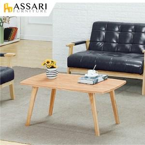 ASSARI-日向大茶几(寬100x深50x高45cm)