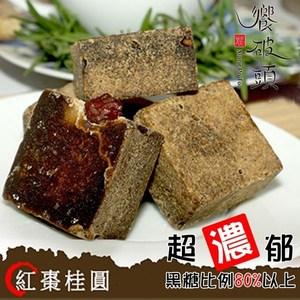 饗破頭.養氣黑糖塊-紅棗桂圓(315g/包,共兩包)