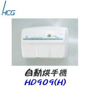 【HCG和成】自動烘手機動烘手機(HD909/H)-白色 110V
