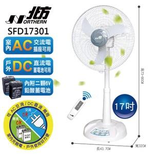 北方 17吋風罩充電式DC遙控立地電扇 LED照明燈 SFD17501