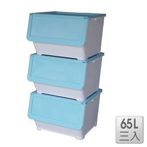 【收納屋】65L 特大粉彩蓋 直取收納箱(三入/組)粉藍