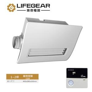 【Lifegear 樂奇】浴室暖風機 BD-145L-N(110V-線控面板)