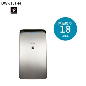 SHARP 夏普 DW-J18T-N  18L 自動除菌離子清淨除濕機