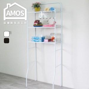 【Amos】日式多功能三層馬桶置物架/層架白色