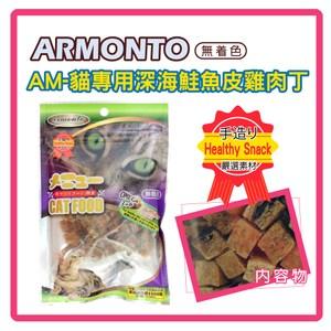 【AM】貓專用深海鮭魚皮雞肉丁60g*3包組(D952B06-1)