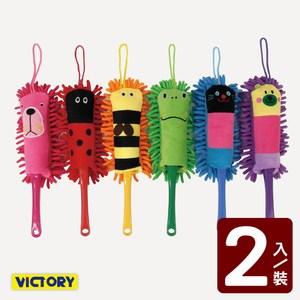 【VICTORY】雪尼爾造型除塵撢子(2入) #1032008