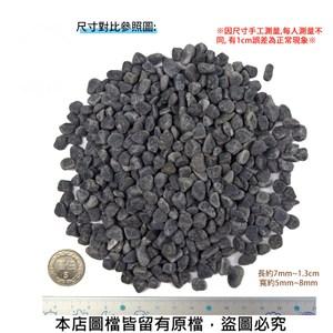 黑卵石 2分 20公斤±5%裝 (黑色鵝卵石.健康步道石)
