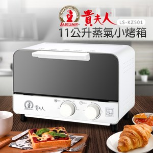 貴夫人 11公升蒸氣烤箱 LS-KZ501