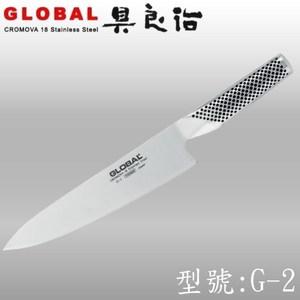 【YOSHIKIN具良治】日本GLOBAL專業G-2主廚刀20CM