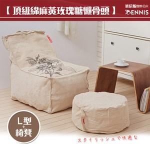 【班尼斯】綿麻黃玫瑰懶骨頭沙發(L型主椅+椅凳)