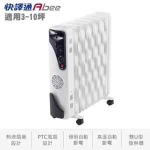 【快譯通Abee】12扇葉熱浪型恆溫電暖器POL-1202(白色)