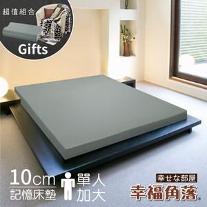 幸福角落 輕澤灰高彈力表布 10cm竹炭記憶床墊超值組-單大3.5尺