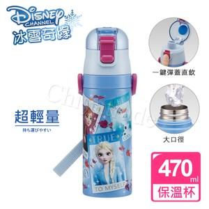 【迪士尼Disney】冰雪奇緣 不鏽鋼保冷保溫杯470ML-彈蓋直飲口