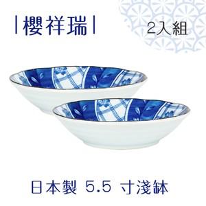 ~Royal Duke~ 製~櫻祥瑞5.5吋淺缽 餐盤 ~ 兩件組