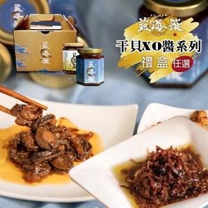 藍海饌.干貝XO醬-提盒組(任選2罐)-珍珠鮑(小辣)+海鮮(辣味)