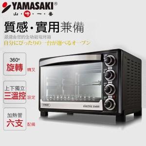 山崎35L三溫控3D專業級全能電烤箱 SK-3580RHS