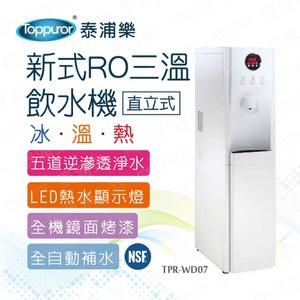 【泰浦樂】新式三溫RO立式飲水機_本機含基本安裝-TPR-WD07