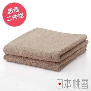 日本桃雪【居家毛巾】超值兩件組 淺咖啡色