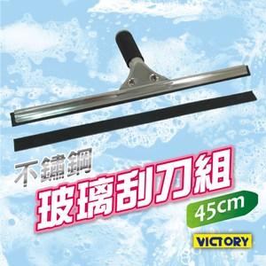 【VICTORY】45cm不鏽鋼玻璃刮刀組(附10入替換刮條)