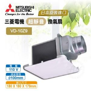 三菱電機【VD-10Z9】浴室超靜音換氣扇 日本原裝進口 全機三年保固