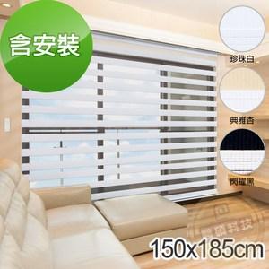 加點 150*185cm 時尚含安裝電動斑馬紋遮光窗簾珍珠白150x185cm