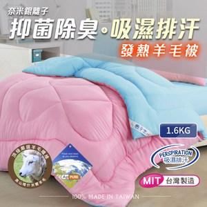 【三浦太郎】奈米銀離子抑菌除臭 吸濕排汗發熱羊毛被1.6KG/八色任選淺藍+粉紅