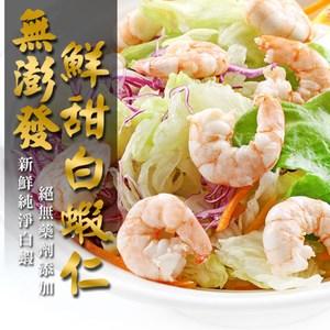 【愛上新鮮】無膨發鮮甜白蝦仁12包組(100g±10%/包)
