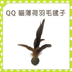 【QQ】貓薄荷羽毛毽子(WE220216) (I002I21)