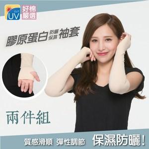 好棉嚴選 日本膠原蛋白專利! 透氣保濕防曬抗UV露指袖套-兩件組(膚)