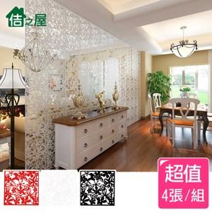 【佶之屋】典雅新款鏤空雕花可掛式壁掛/壁貼/屏風(4張/組)白色蝶戀花