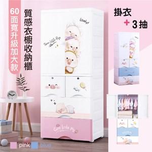 【收納+】60面寬1層雙開門+2小抽屜+2大抽屜兒童雙開門衣櫥收納櫃三隻小豬-粉紅款