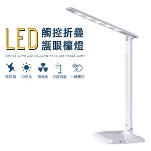 【FJ】LED觸碰式塑膠摺疊護眼檯燈