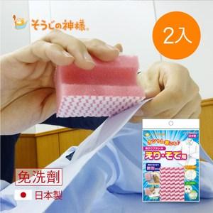 【日本神樣】掃除之神 日製免洗劑衣物/鞋子2用極細纖維清潔海綿刷-2入單一規格