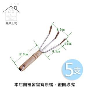 松格木柄三爪耙//型號:T01C