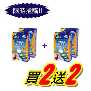 【買二送二】德恩奈假牙清潔錠-共4盒