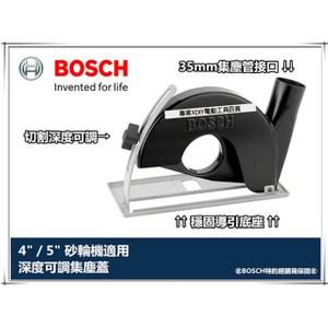 德國 博世 BOSCH 超實用新品上市 原廠砂輪機專用 集塵+深度可調