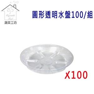 圓形透明水盤5吋100個/組