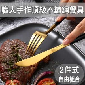 【媽媽咪呀】職人手作頂級304不鏽鋼鈦金餐具_2件式主餐刀+主餐叉 經典黑金