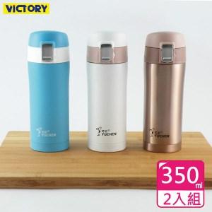 【VICTORY】304不鏽鋼安全真空保溫瓶350ml(2入)